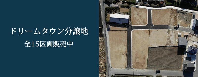 みやま市の新しい分譲地ドリームタウン